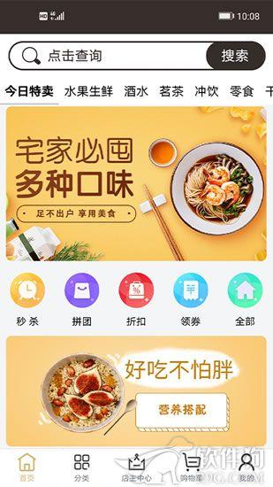 韩记铺味app手机客户端下载