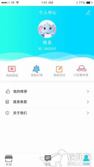 哐啷导游端app手机版下载