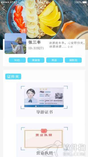 哐啷导游端app最新版下载