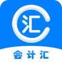 会计汇app