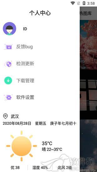 壁纸库app官方正版软件下载