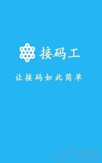 斑马云接码app最新版下载