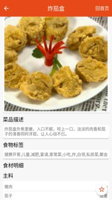 美菜安卓最新版app手机版下载