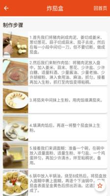 美菜手机食谱软件下载