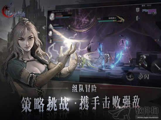 月夜狂想曲手游官方正版下载