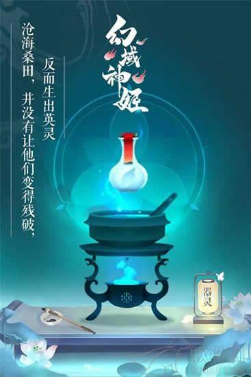 幻域神姬手游安卓版下载