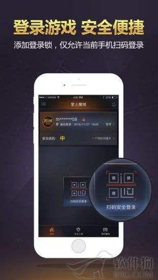 掌上魔域手机app最新版本下载