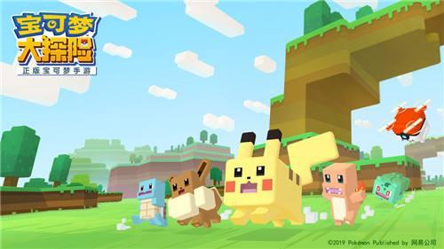宝可梦大冒险最新版游戏下载