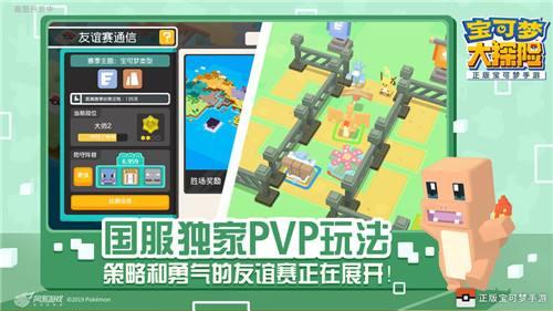宝可梦大冒险手机中文版下载