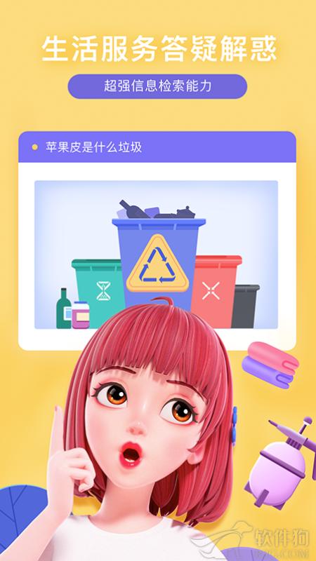 度晓晓app官方正版下载