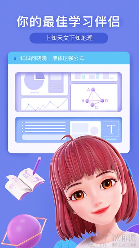 度晓晓app软件安卓版下载