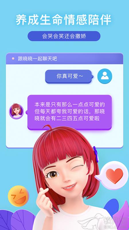 度晓晓app手机客户端下载