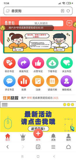 悬赏狗官方app手机赚钱软件下载
