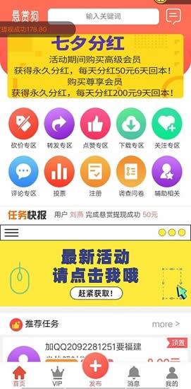 悬赏狗app安卓版下载