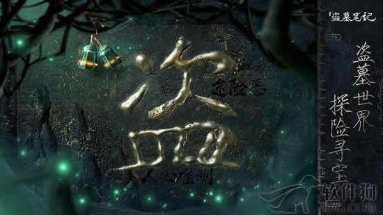 新盗墓笔记手游官方正版下载