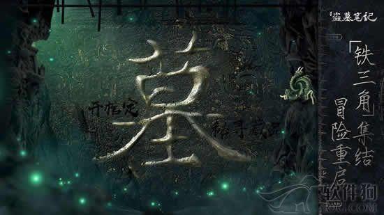 新盗墓笔记手游内测最新版本下载
