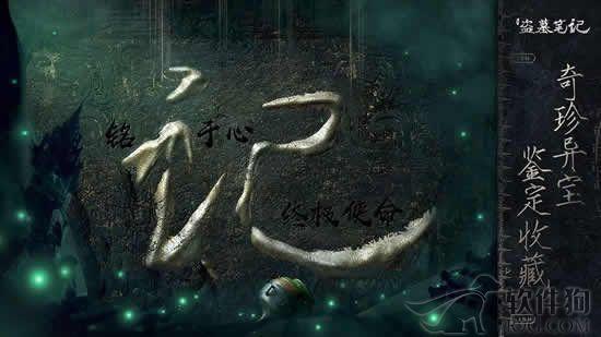 新盗墓笔记手游安卓正式版下载