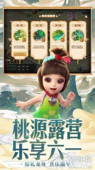 梦幻西游手游官方最新版本下载