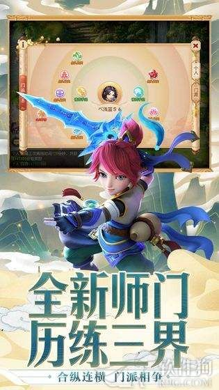 梦幻西游手游安卓版客户端下载