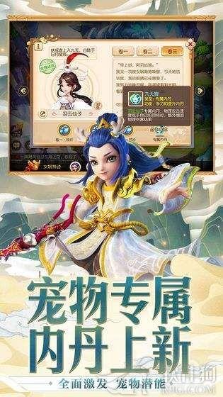 梦幻西游手游互通版官方正版下载