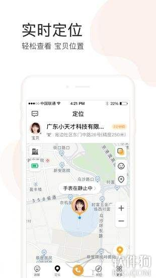 小天才app安卓最新版本下载