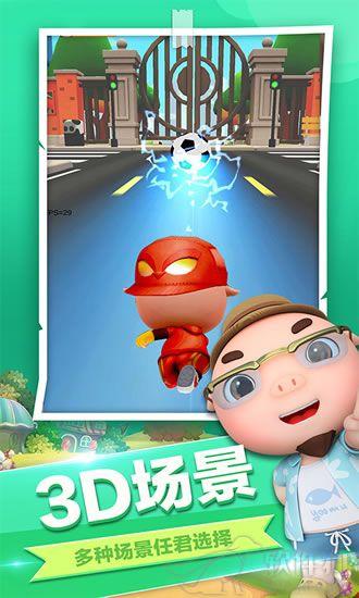 猪猪侠之超萌酷跑游戏安卓版下载