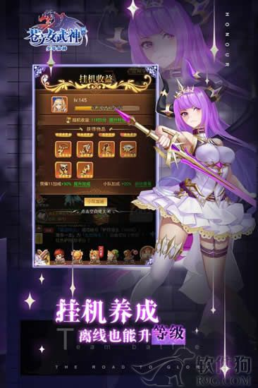苍之女武神手游安卓最新版本下载
