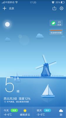 天气预报王app软件手机版下载