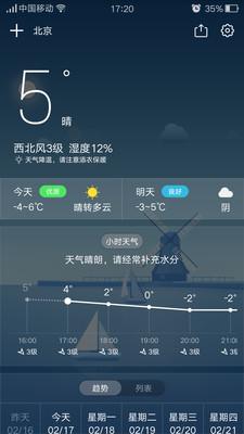 天气预报王app安卓版下载