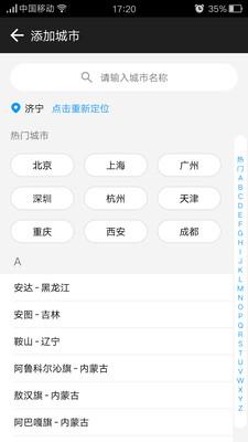 天气预报王app客户端官方下载