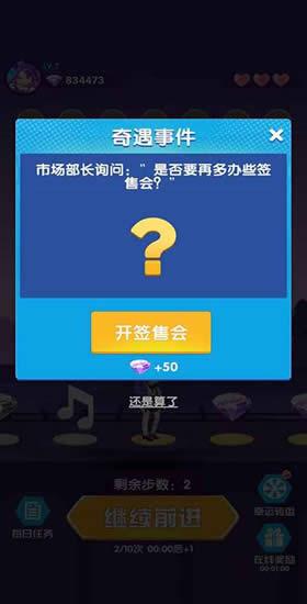 猜歌当明星游戏最新版本下载
