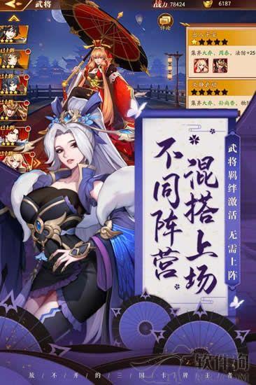 放开那三国3官方手游正式版下载
