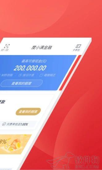 度小满金融app官方最新版本下载