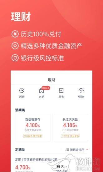 度小满金融app安卓版2020下载