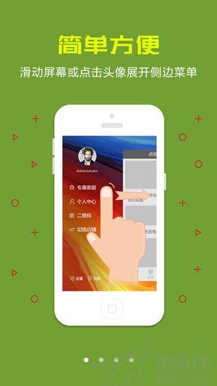 靓丽小铺安卓版app下载