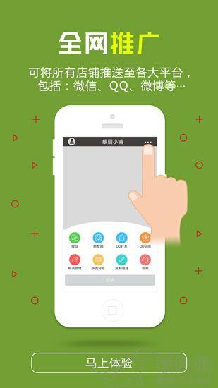 靓丽小铺手机在线购物软件