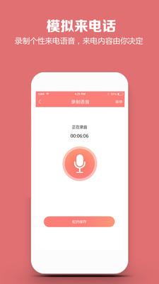 2020模拟来电话软件安卓版下载