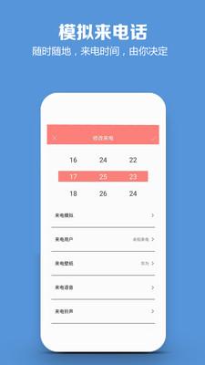 模拟来电话软件手机客户端下载