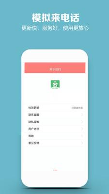 模拟来电话软件app官方版下载