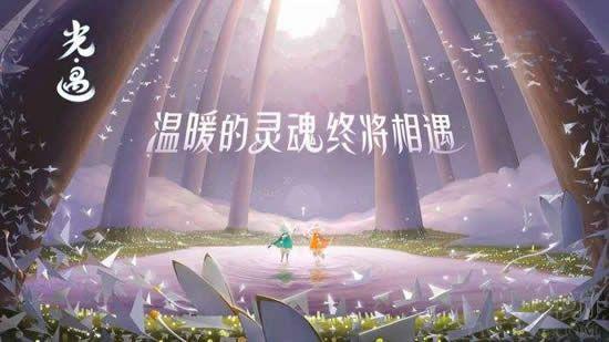 Sky光遇网易官方正版游戏下载