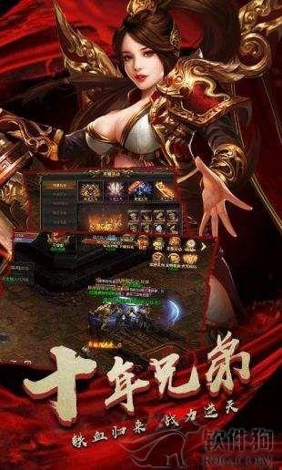 传世火龙游戏最新版本客户端下载