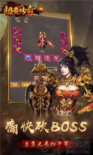 至尊超变传奇sf游戏手机版下载