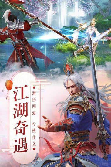 真武江湖手游2020正式版下载
