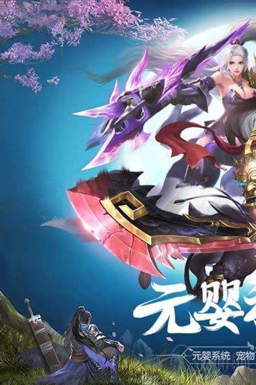白蛇诛仙手游2020官方正式版下载