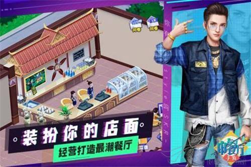 中餐厅游戏最新版本手机下载