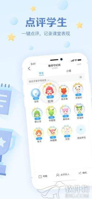 班级优化大师app苹果版ios下载