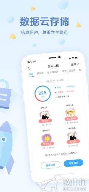 班级优化大师app学生版官方下载