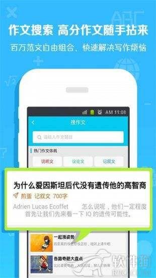 超星学习通app软件安卓最新版下载