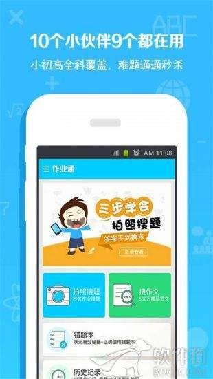 超星学习通app手机客户端下载