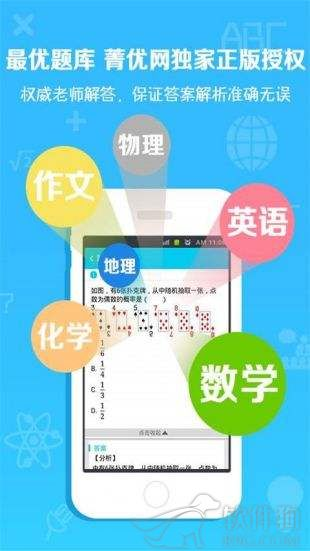 超星学习通app苹果版ios下载